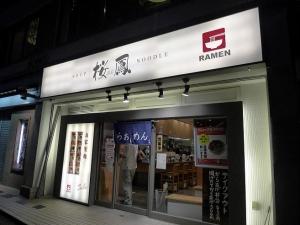 SOUPNOODLE 桜鳳002