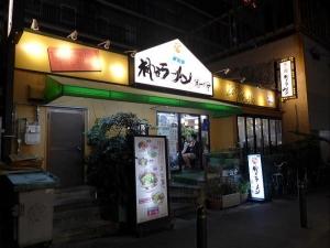 神戸ラーメン 第一旭 三宮本店001