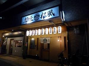 麺匠 松風001