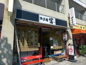 つけ麺 冨001