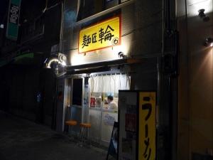 麺匠 輪001