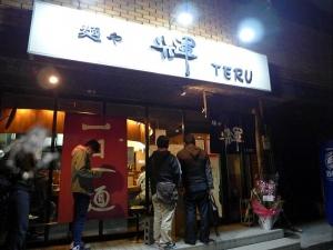 麺や 輝 本店003