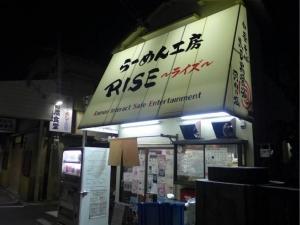 らーめん工房 RISE~ライズ~005