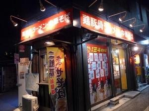 啜処 三斗 総本店001