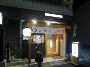 らぁめん しゅき004