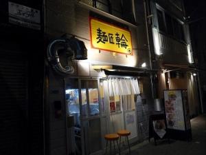 麺匠 輪002