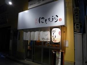 麺処 にしむら002
