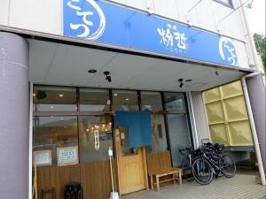 麺屋 粉哲002