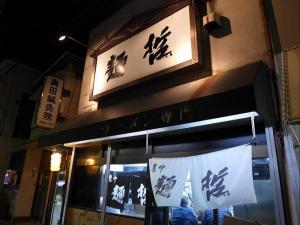 豊中 麺哲013
