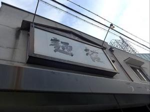 豊中 麺哲014