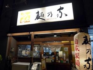 麺乃家003