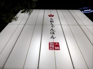 大鶴ちゃんぽん001