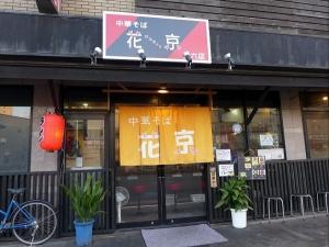 中華そば 花京 天六店002