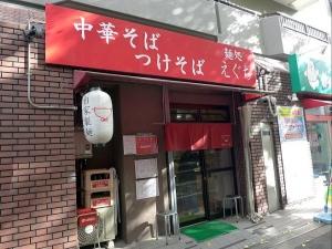 麺処 えぐち004