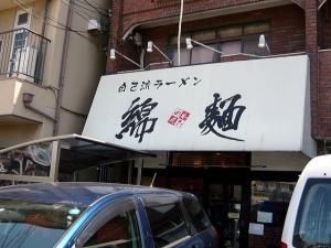自己流ラーメン 綿麺007
