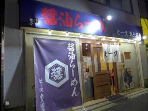 醤油らーめん ピース 東三国店001