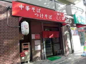 麺処 えぐち005