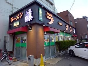 ラーメン藤 京都本店002