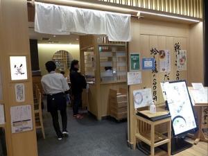 銀座 篝 ルクア大阪店001