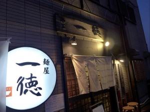 麺屋 一徳004