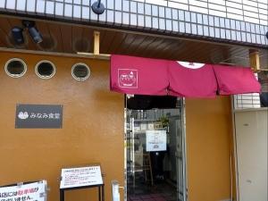 みなみ食堂001