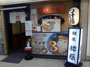 麺屋 楼蘭001
