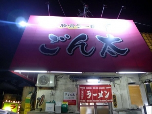長浜ラーメン ごん太011