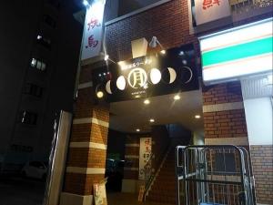 横浜家系ラーメン 満月家001