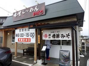 味噌ら~めん ひばり001