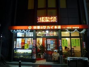 京都 中華のサカイ001