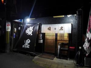 麺s 畷黒001