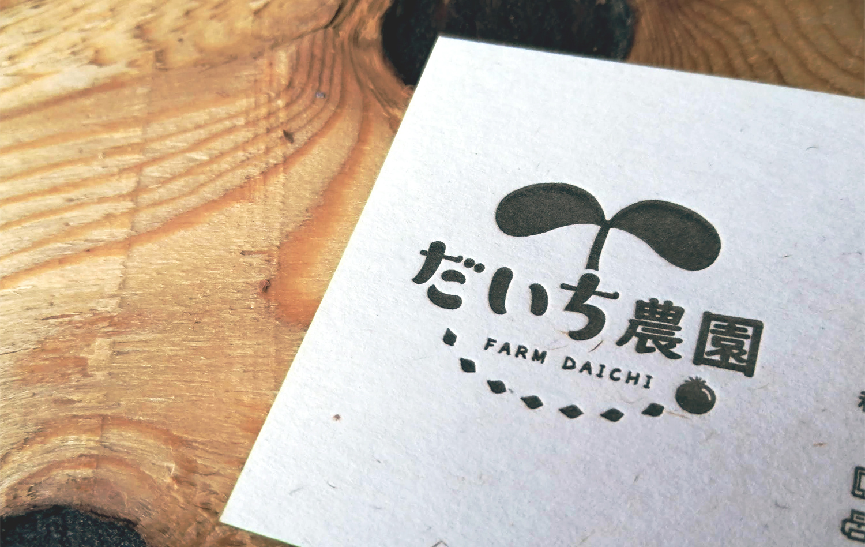 だいち農園様 活版印刷 + 小口染め名刺