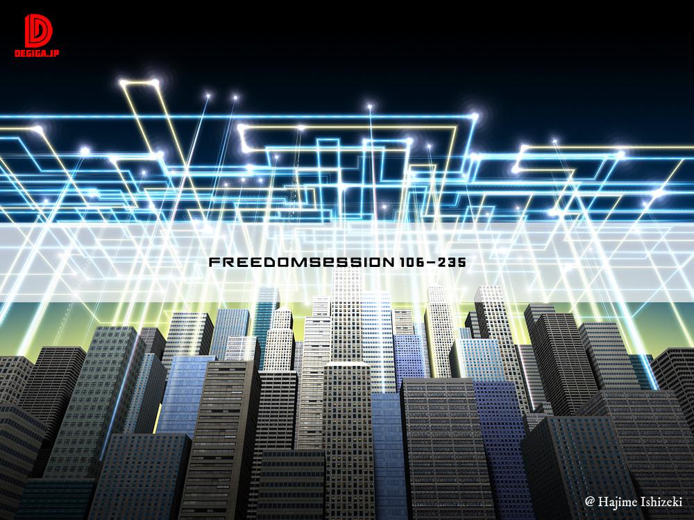 新作の『FREEDOMsession 106-235』より抜粋