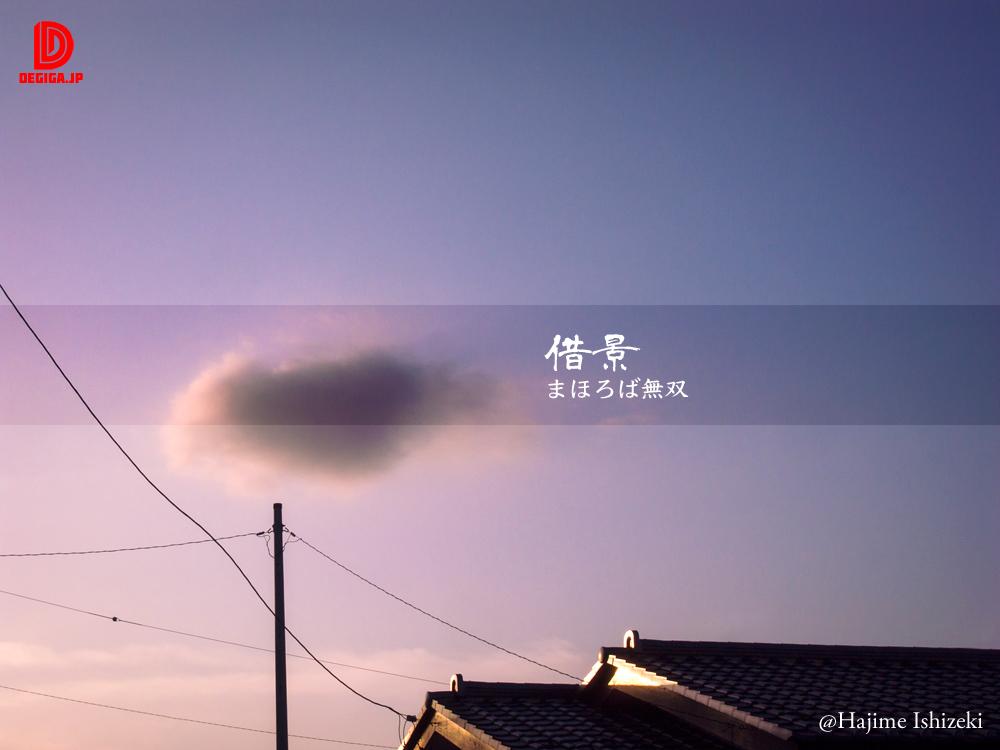 タイトル「借景・まほろば無双」より抜粋