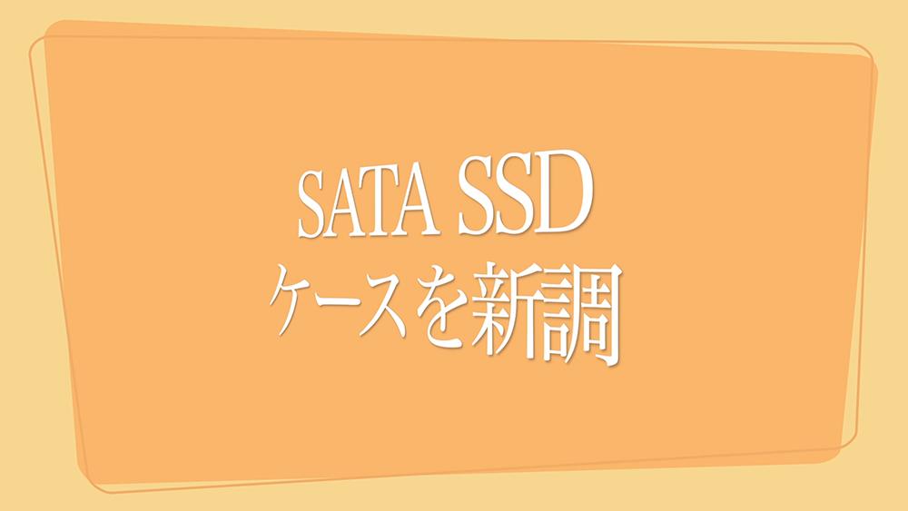 SATA-SSDケースを新調サムネ