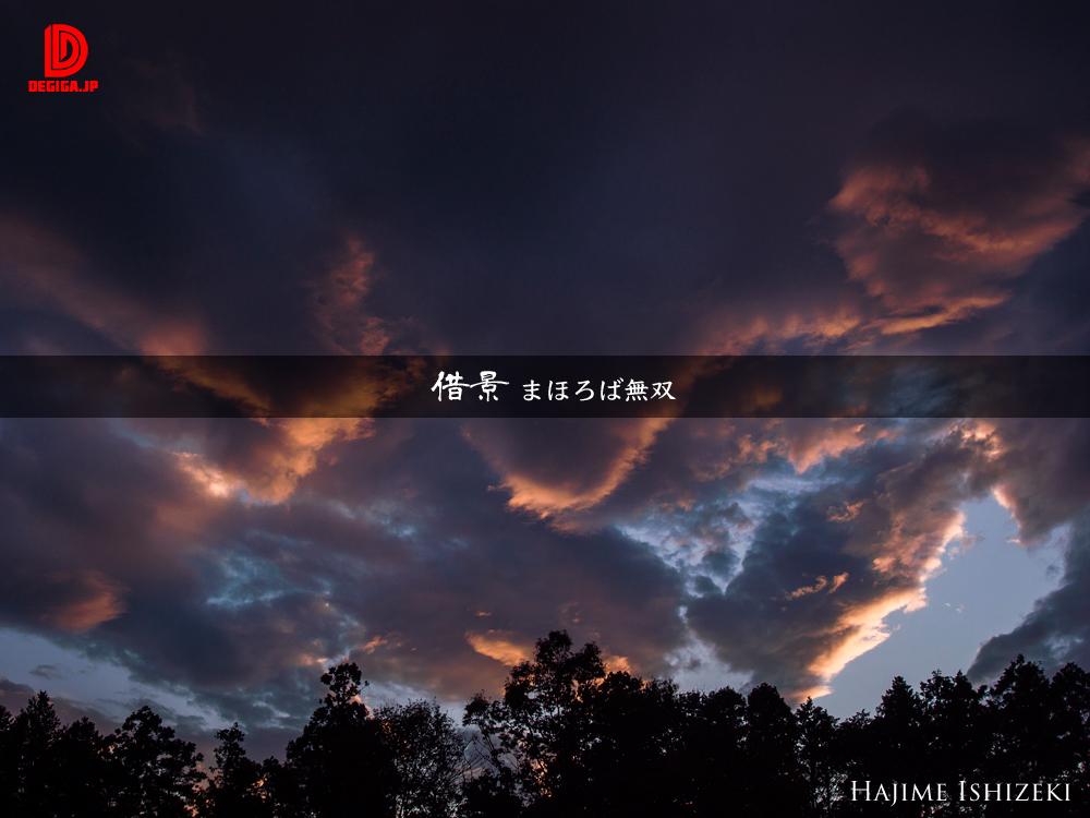 タイトル『借景・まほろば無双』より抜粋