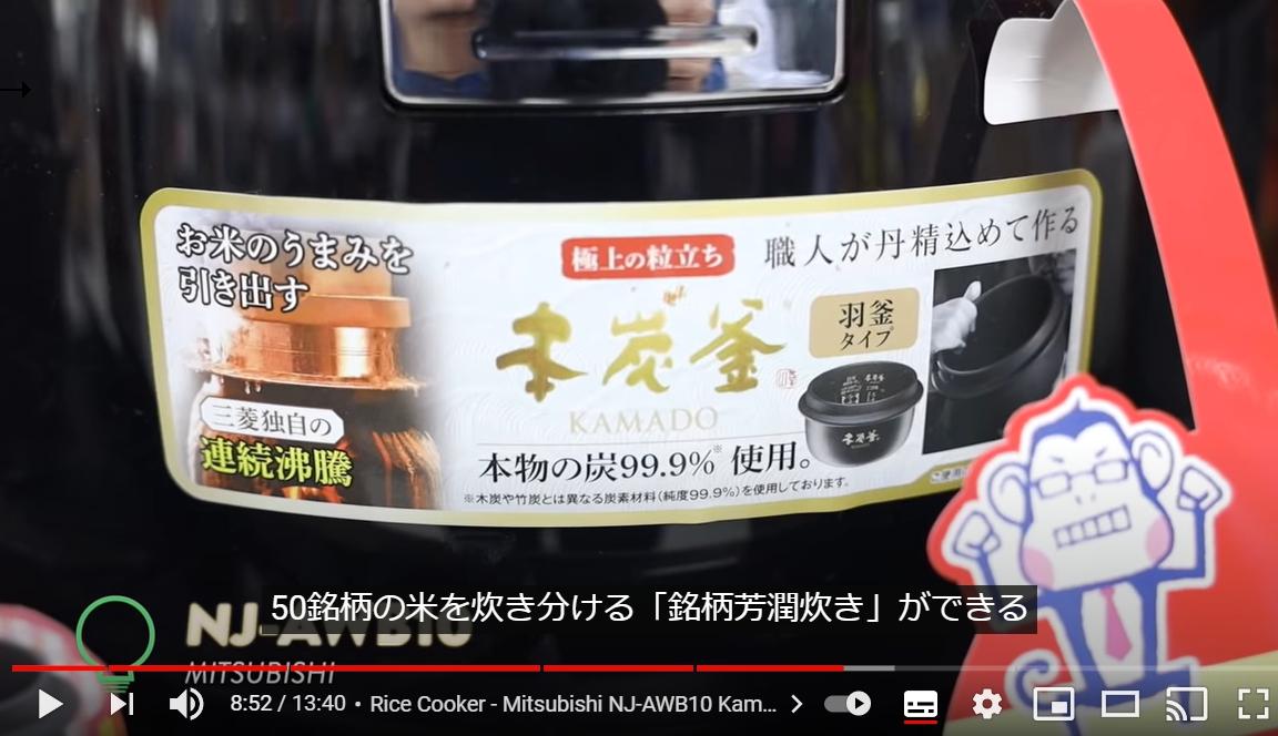 mitsubishi本炭釜paolo
