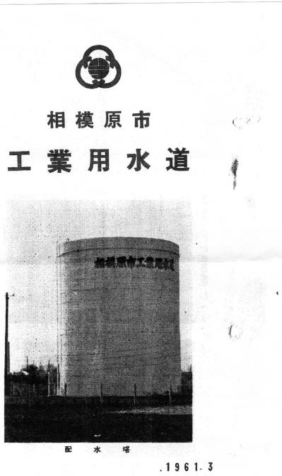 相模原市工業用水道給水塔