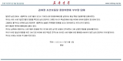 20210502 rodong kimyo mah -094w8 tdhjgakghakjjkhadsfjas