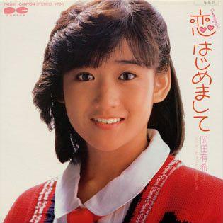 『‐Dreming Girl‐恋、はじめまして』ー岡田有希子(1985.9/21
