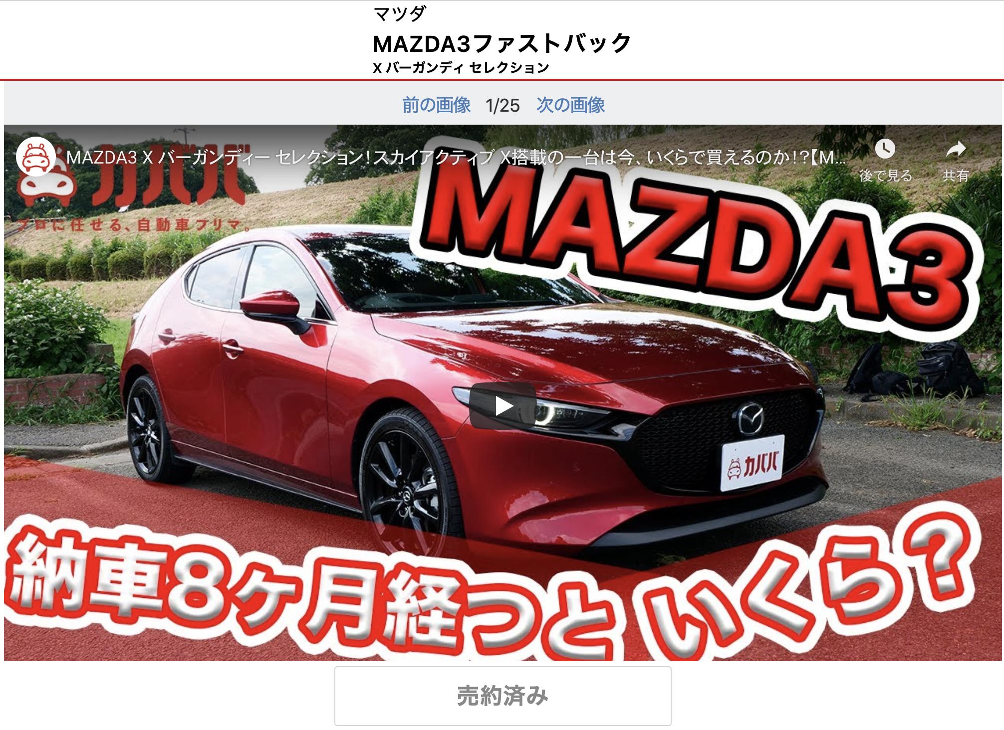 MAZDA3売却