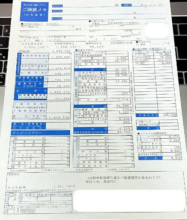N-BOX見積もりL01