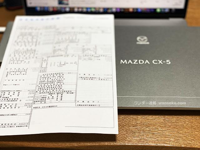 CX-5_20S見積もり