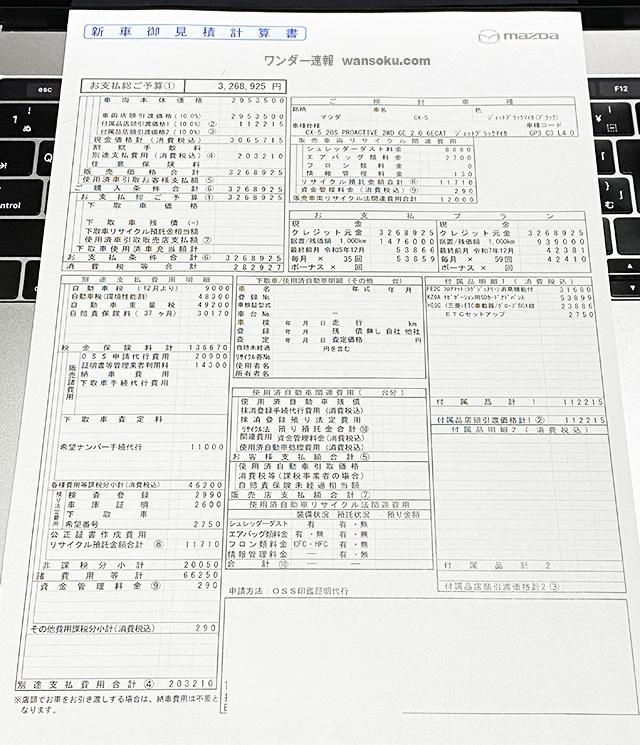 CX-5_20S見積もり01