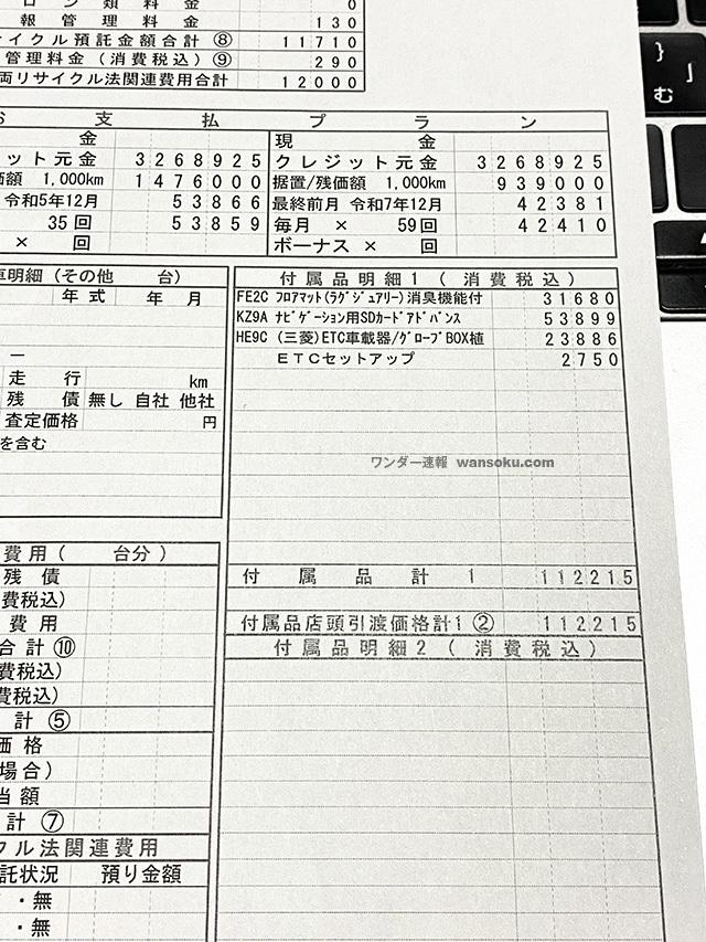 CX-5_20S見積もり03
