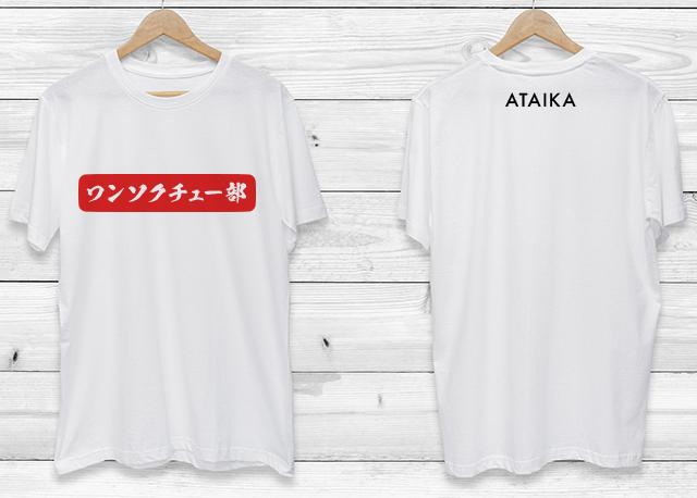 ワンソクチュー部Tシャツ