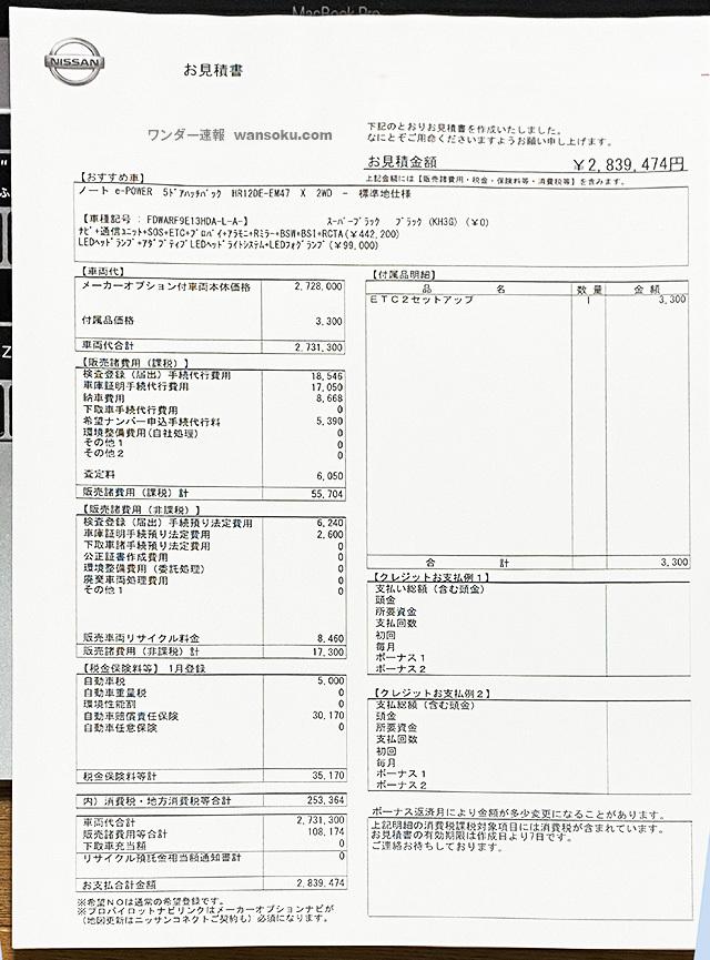 noteX見積もり01