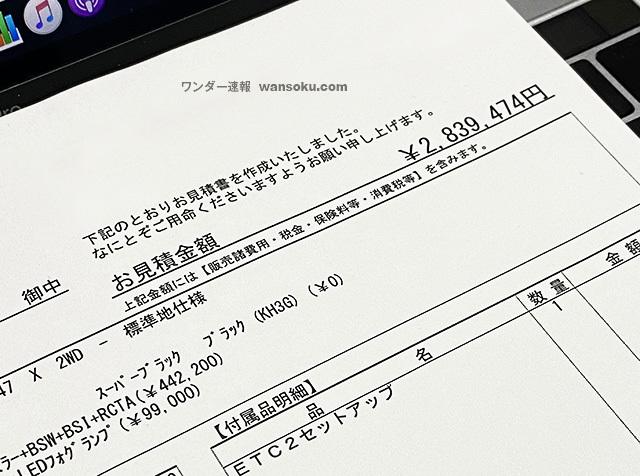 noteX見積もり02