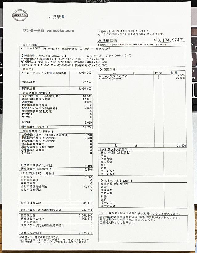 noteX見積もり本革01