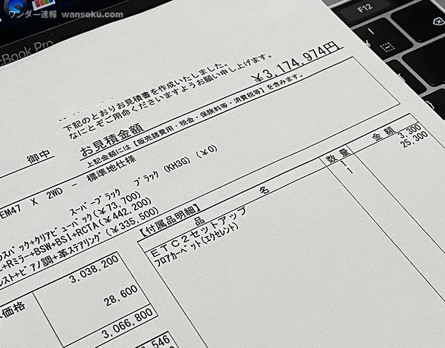 noteX見積もり本革02
